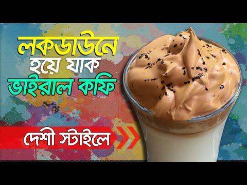 Dalgona Coffee Recipe | মাত্র ৩টি উপকরণ দিয়ে ডালগোনা কফি রেসিপি