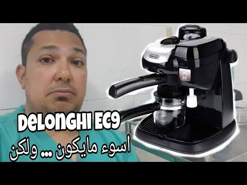 مراجعة و شرح لماكينة ديلونجي Delonghi EC9