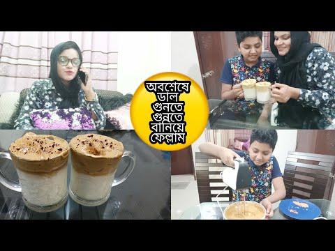 Dalgona Coffee Recipe  আমার ছেলে ডাল গুনলো আর কফি হয়ে গেলো?? Vlog-20