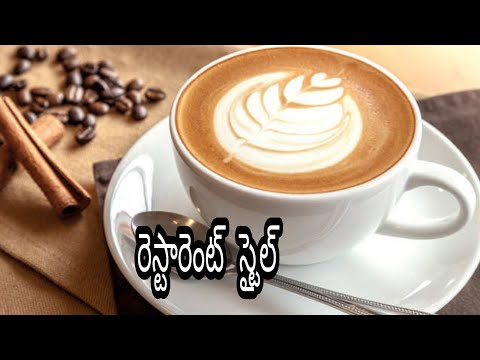 How to prepare cappuccino coffee recipe at home in telugu  restaurant style without beater