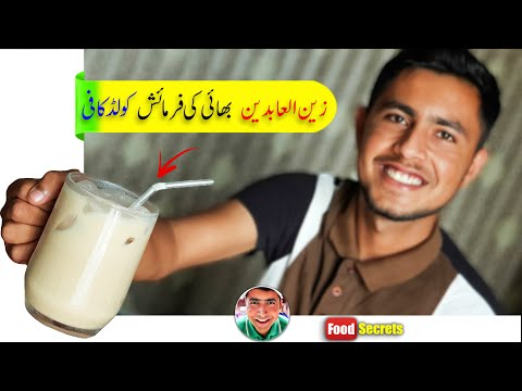Cold Coffee Recipe | How To Make Iced Brew Coffee at Home | Mudassar Saddique | Food Secrets