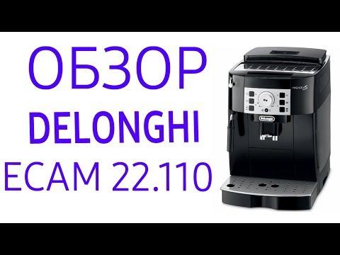Кофемашина Delonghi ECAM 22.110 (ECAM 22.110SB, ECAM 22.110B)