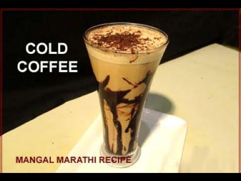 उन्हाळ्यासाठी कोल्ड कॉफी | Cold coffee recipe  by mangal