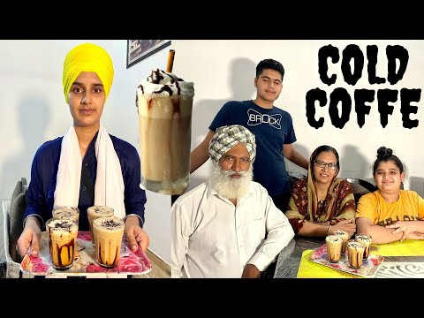 Refreshing Cold Coffee | Cold Coffee Recipe in Punjabi | How to Make Cold Coffee in Punjabi