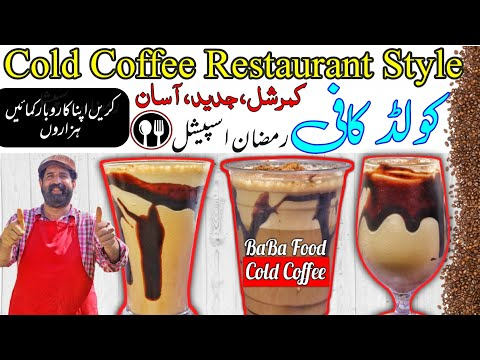 Cold Coffee Recipe in Urdu / Hindi | How to make Cold Coffe Restaurant Style | Ramzan Summer Drinks