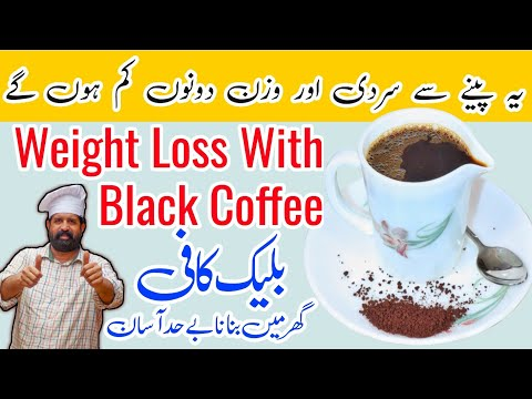 How to make Black Coffee | Black Coffee Recipe for Weight Loss  | Coffee without Milk BaBa Food RRC