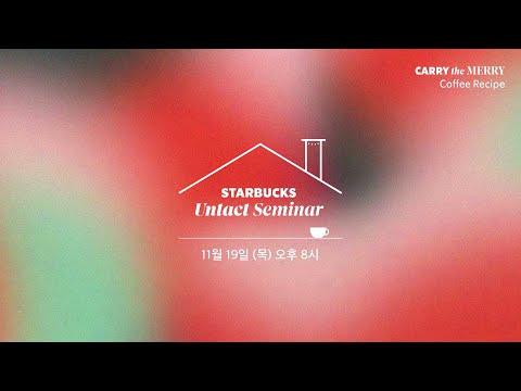 스타벅스 언택트 세미나 : CARRY the MERRY Coffee Recipe