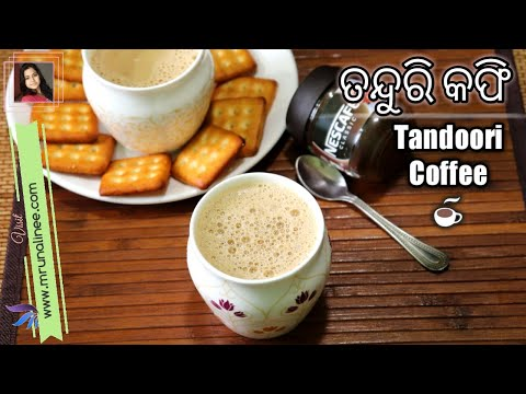 ଗର୍ମା ଗରମ୍ ତନ୍ଦୁରି କଫି  ( Tandoori Coffee Recipe ) | Smoky Flavoured Coffee | Mrunalinee | Odia