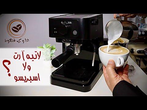 تجربتي الأولى Delonghi EC235bk تحضير قهوة اسبريسو وتبخير الحليب ولاتيه ارت