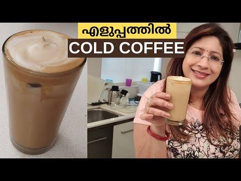 7 മിനുറ്റിൽ COLD COFFEE ഇത്ര എളുപ്പത്തിൽ ചെയ്താലോ || Easy Cold Coffee || Lekshmi Nair