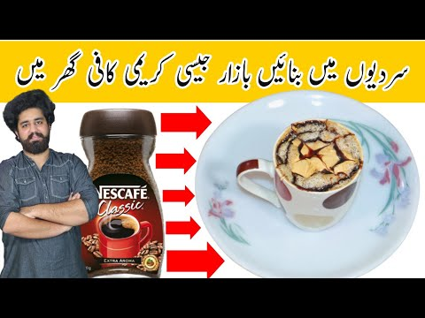 Creamy Hot Coffee Recipe Without Machine in 5 Minutes | Coffee Recipe by BaBa Fun RRC |  Ramish Ch