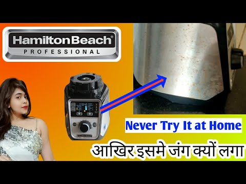 Hamilton Beach Professional Juicer Mixer grinder Rust Review over Stainless Steel #Hamiltongrinder