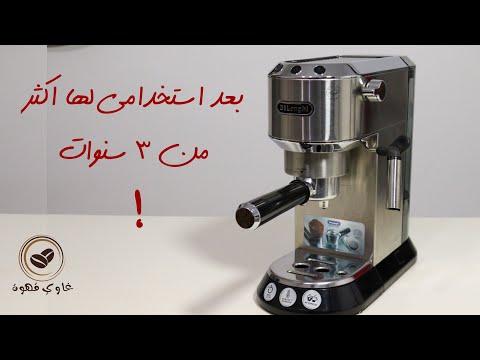 مراجعة ماكينة القهوة ديلونجي ديديكا delonghi dedica