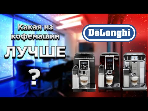 Какую кофемашину Delonghi выбрать
