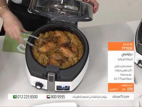 Delonghi Multi Airfrier | citrussTV.com