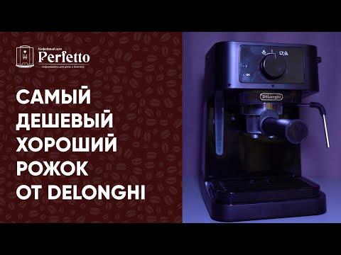 Обзор Delonghi EC230. Самая бюджетная из хороших рожковых кофеварок. Сравнение с Delonghi ECP 33.21