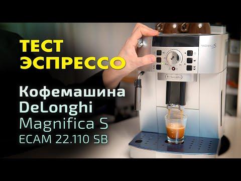 Тест эспрессо на кофемашине DeLonghi Magnifica S ECAM 22.110.SB