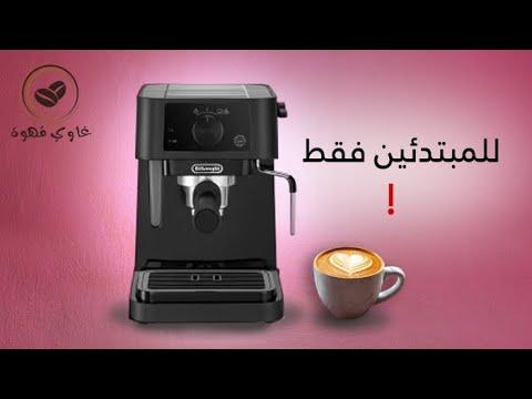 ازاي تشرب قهوتك بمزاج | طريقة استخدام ماكينة القهوة ديلونجي delonghi ec 235