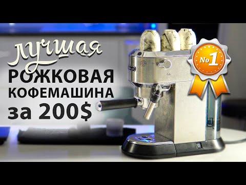 Рожковая кофемашина Delonghi EC685 Dedica | Кому она нужна?